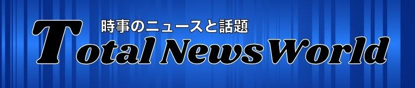Total News World